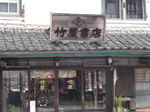 Takeda04